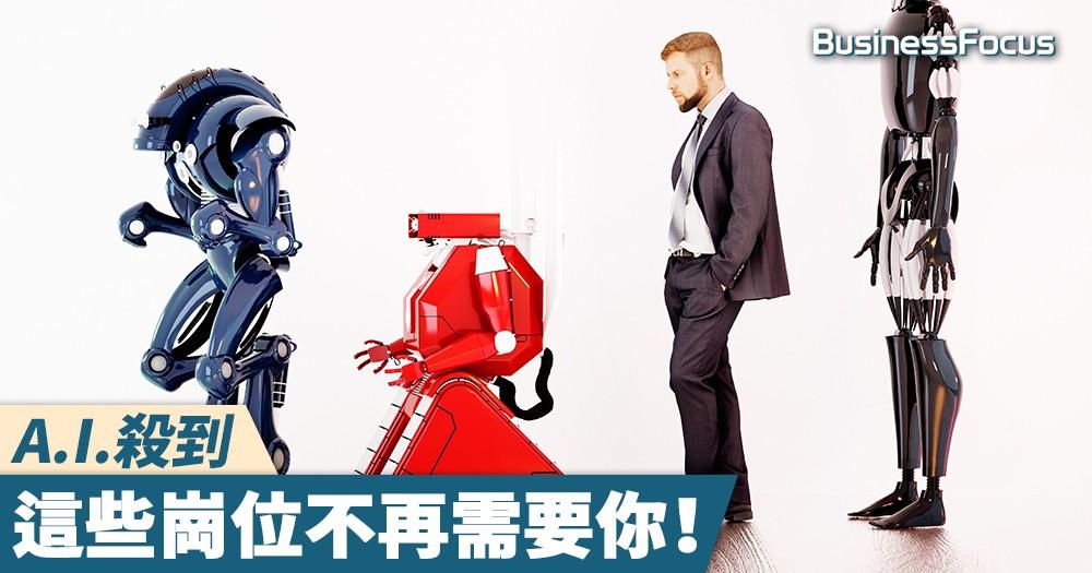 【人性化式微】A.I.對經濟影響的第一波漣漪起酵,新聞業的萎縮卻另有原因?