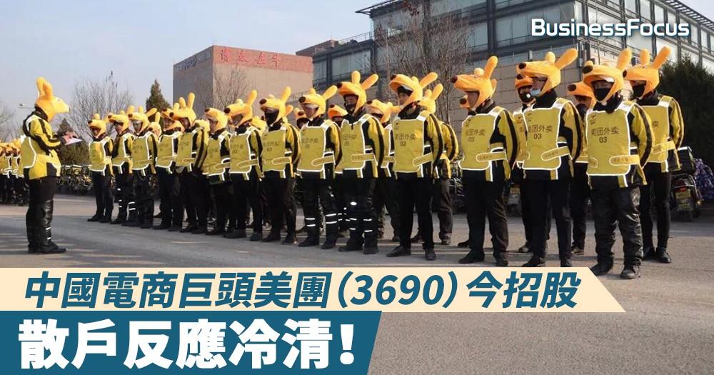 【熊市新股】美團點評(3690)今起招股,入場費$7,272,散戶反應冷清!
