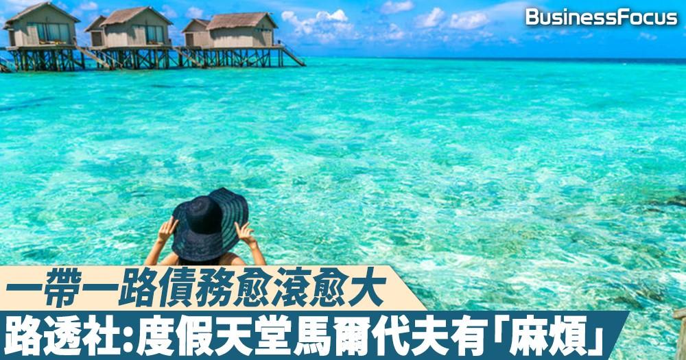 【燃眉之急】被穆迪評前景為「負面」,馬爾代夫恐由度假天堂變欠債群島