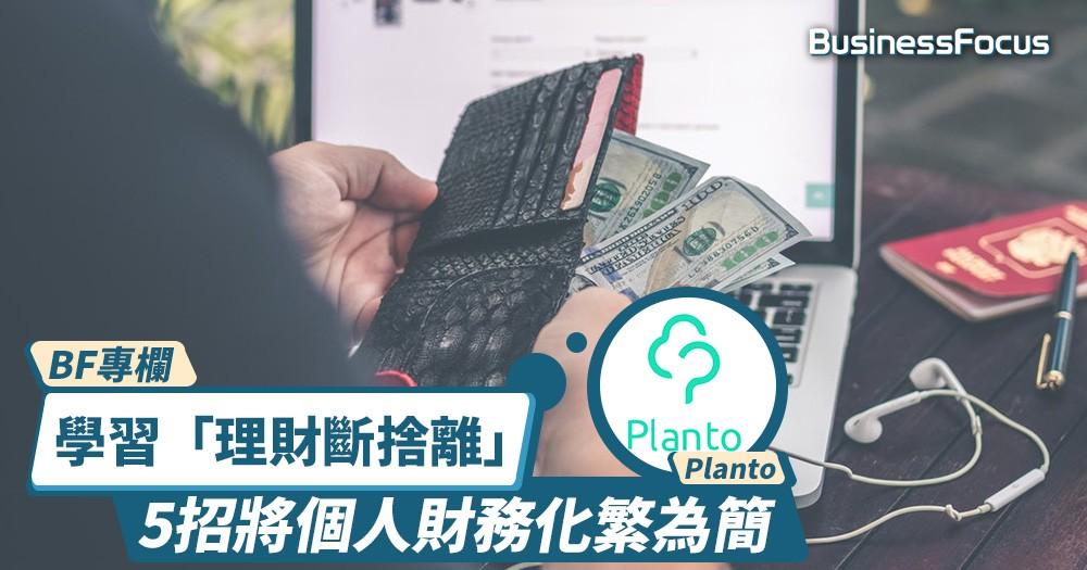 【BF專欄】學習「理財斷捨離」,5招將個人財務化繁為簡