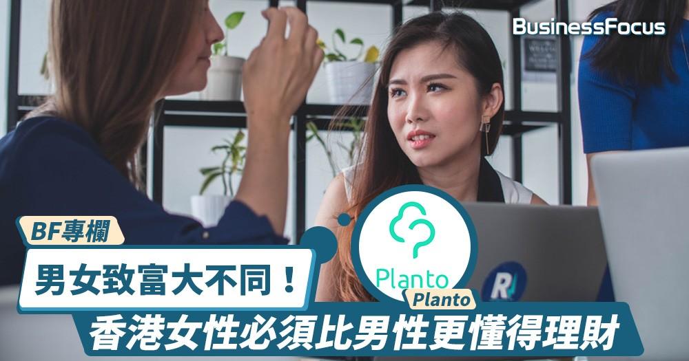 【BF專欄】男女致富大不同!香港女性必須比男性更懂得理財