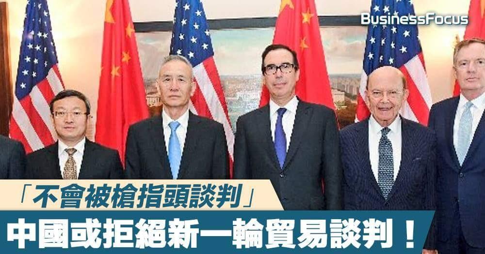 【企得好硬】《華爾街日報》:若特朗普硬推2,000億美元關稅,中國或拒絕新一輪貿易談判
