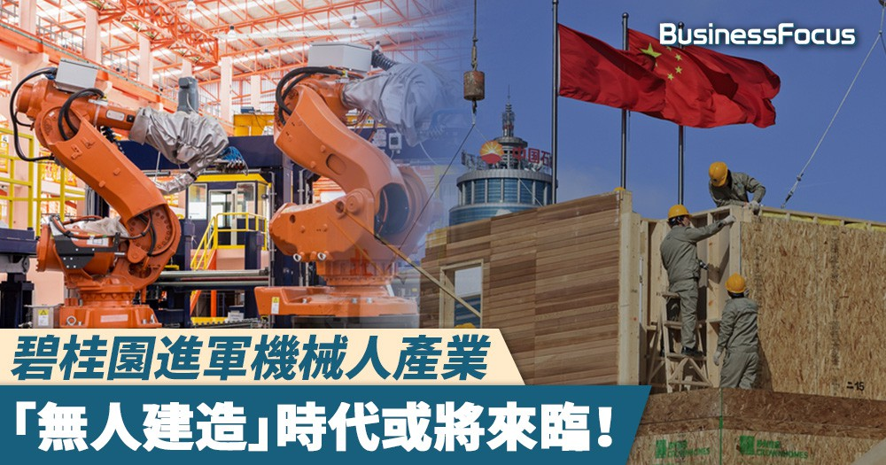 【工人失業?】碧桂園進軍機械人產業,「無人建造」時代或將來臨!
