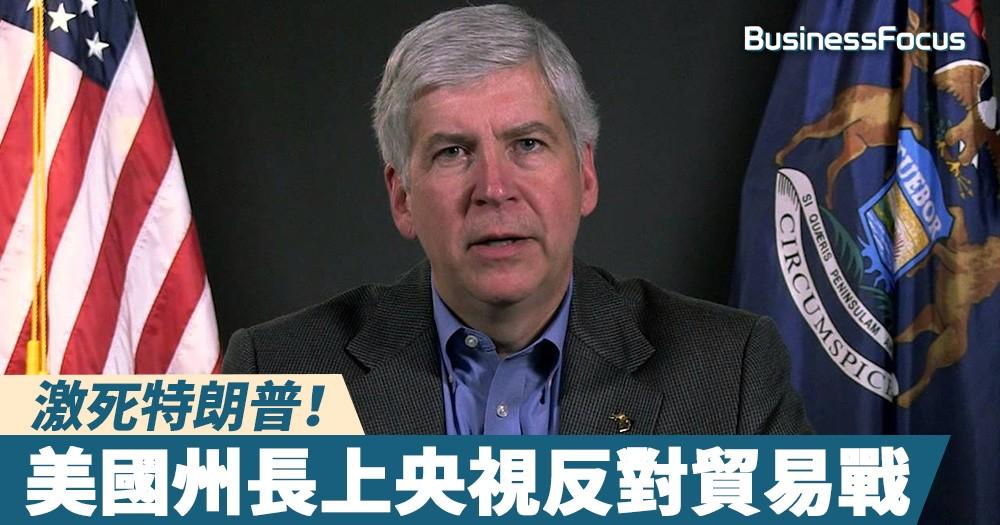 【統戰的藝術】美國密歇根州州長接受《央視》專訪:貿易戰對大家都沒好處,中美應合作!