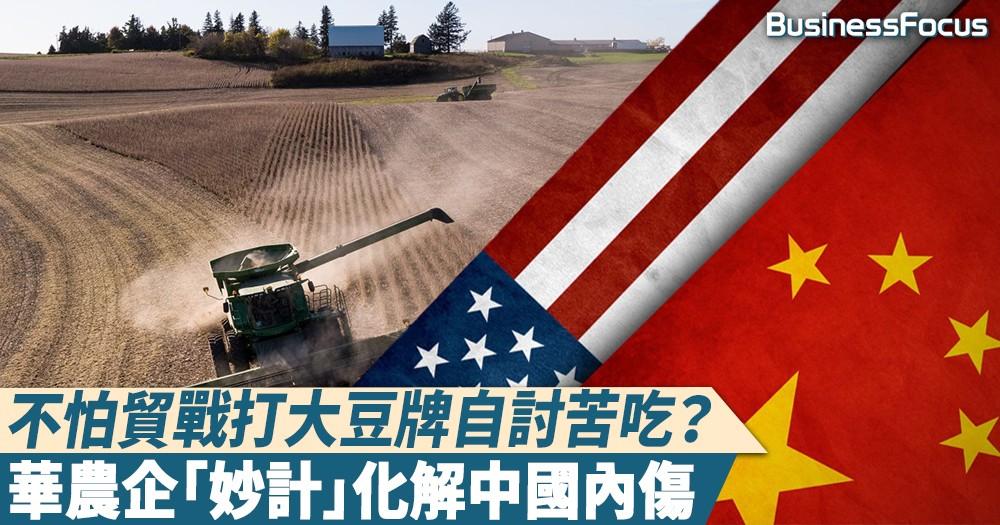 【出奇制勝】不怕貿戰打大豆牌自討苦吃?華農企「妙計」化解中國內傷