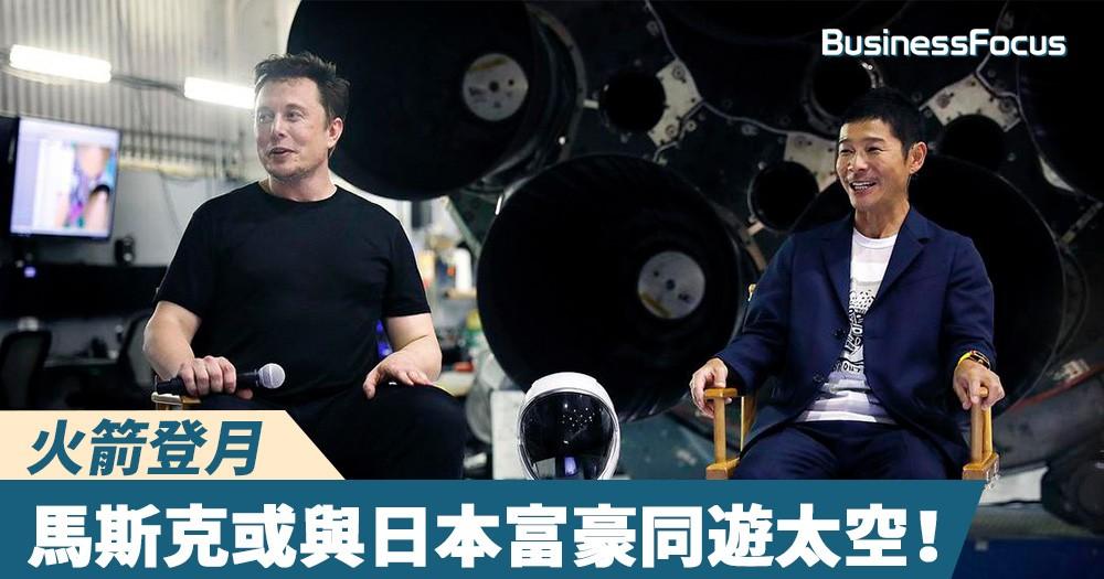 【火箭登月】馬斯克或與日本富豪同遊太空!