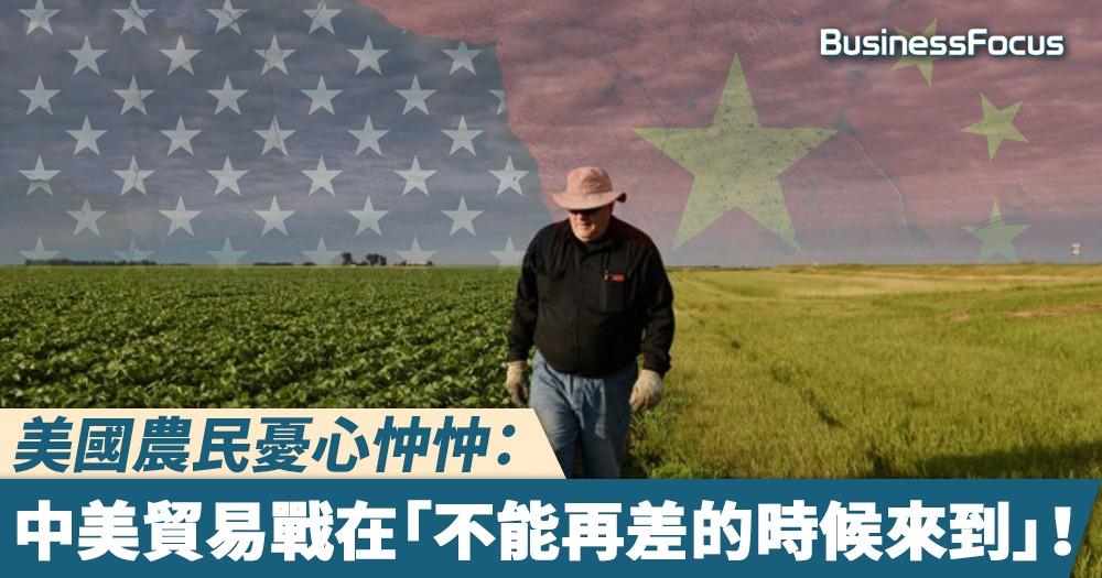 【中美之爭】美國農民憂心忡忡:中美貿易戰在「不能再差的時候來到」!
