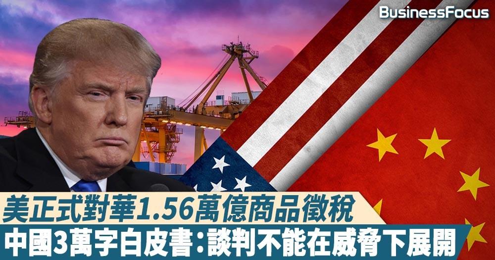 【戰雲密佈】特朗普政府對1.56萬億華商品關稅正式生效,中國3萬字白皮書:談判不能在威脅下進行