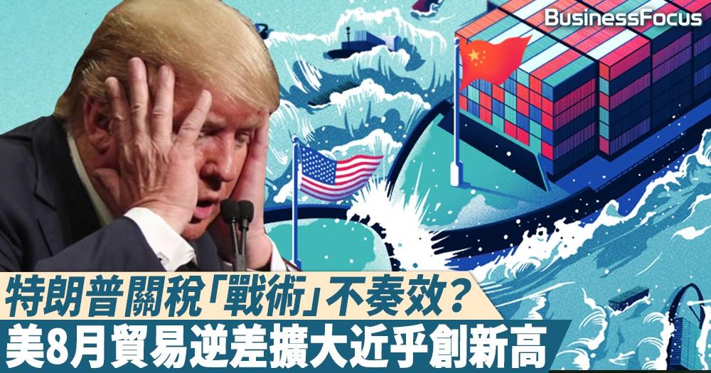 【孰真孰假】特朗普關稅策略不奏效?美8月貿易逆差擴大近乎創新高
