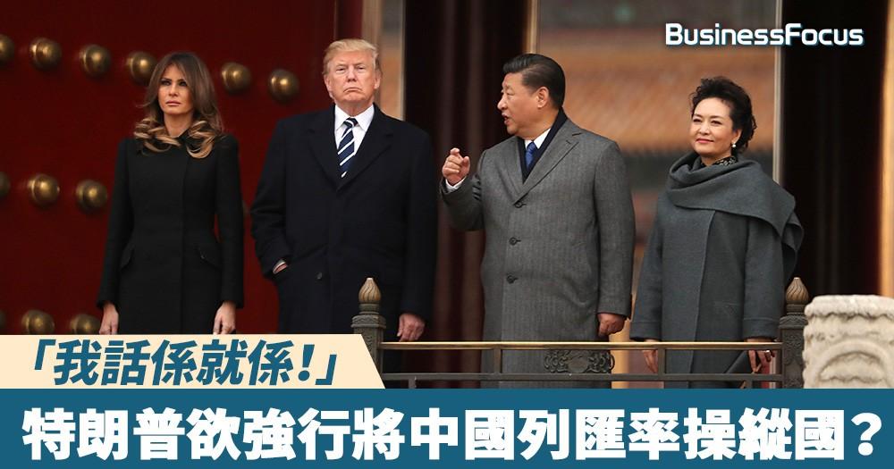 【狂人統治】「水門」記者新書再爆料:特朗普欲強行將中國列為匯率操縱國