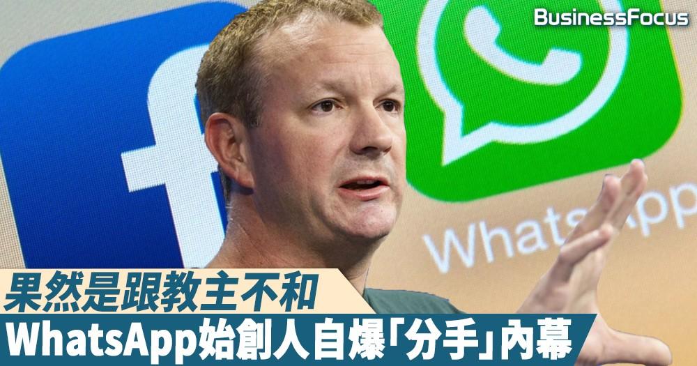 【一刀兩斷】棄8.5億美元股票與FB「分手」,Whatsapp創辦人自爆:每天都苦忍着