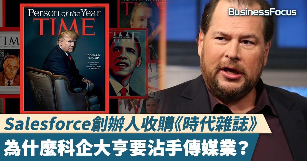 【玩過界?】Salesforce創辦人收購《時代雜誌》, 為什麼科企大亨要沾手傳媒業?