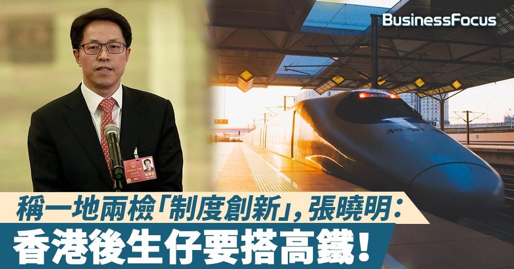 【高鐵通車】 張曉明:香港年輕人應搭高鐵,感受國家發展!