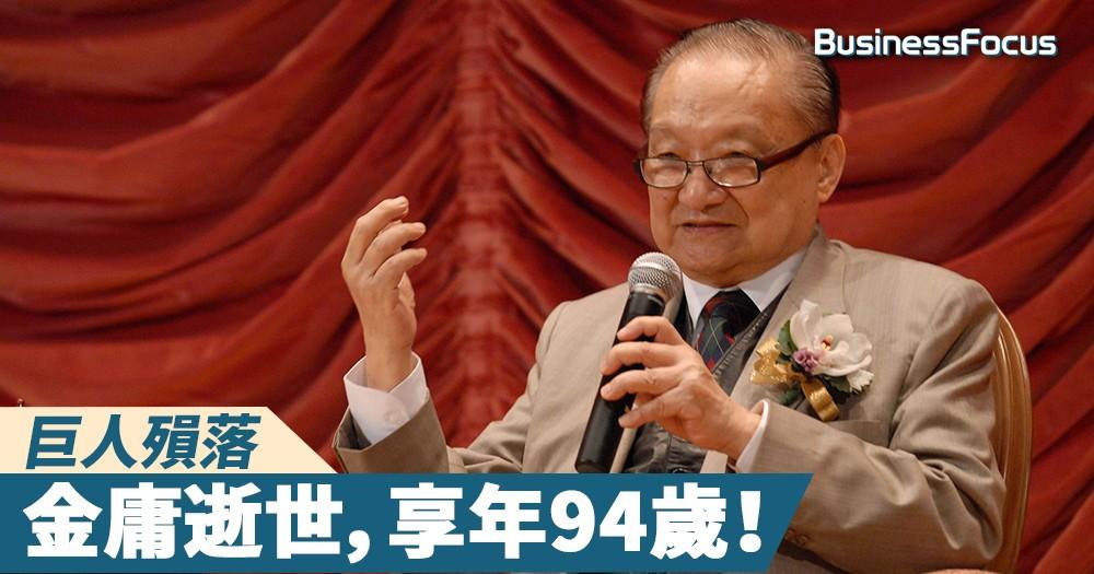 【巨人殞落】金庸逝世,享年94歲!