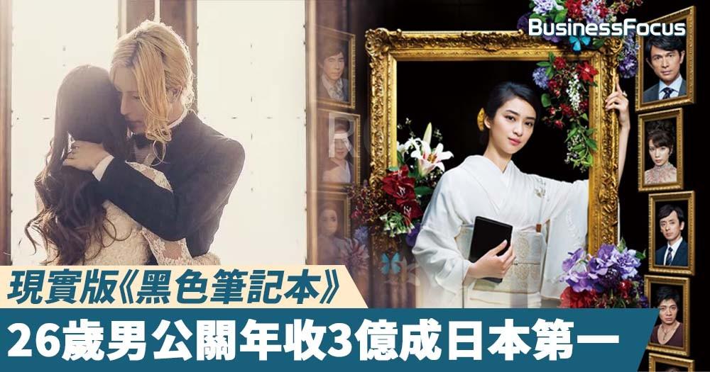 【賣藝不賣身】現實版《黑色筆記本》, 26歲男公關年收3億成日本第一