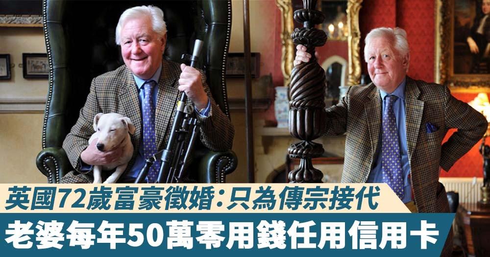 【機會來了】英國72歲富豪徵婚:只為傳宗接代,老婆每年50萬零用錢任用信用卡!