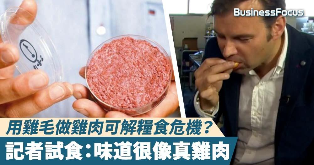【你敢吃嗎?】用雞毛做雞肉可解糧食危機?記者試食:味道很像真雞肉