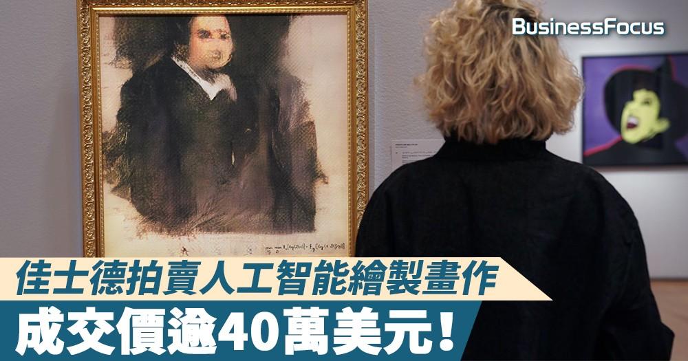 【智能畫家】佳士德拍賣人工智能繪製畫作,成交價逾40萬美元,比估值高出40倍!