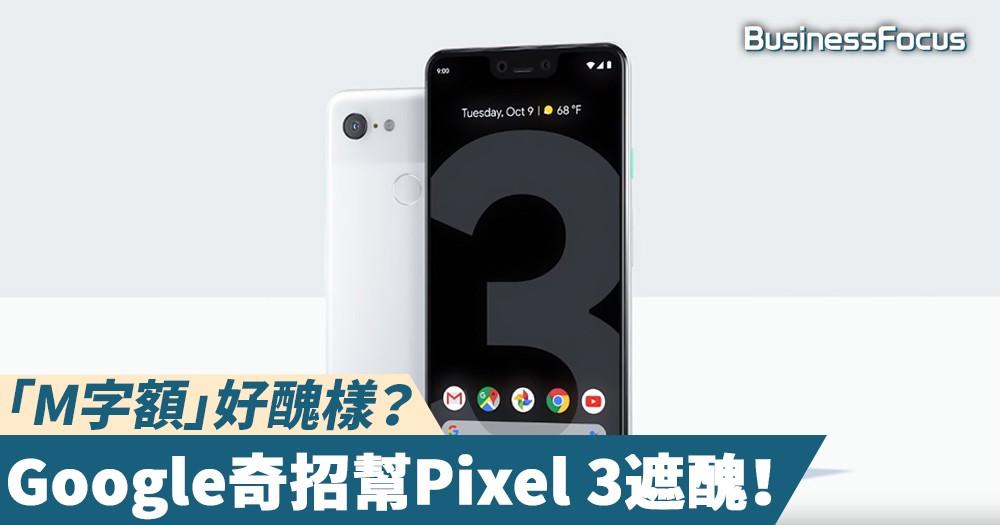 【權宜之計】Google奇招遮「劉海」?Pixel 3加入新選項可一按遮劉海