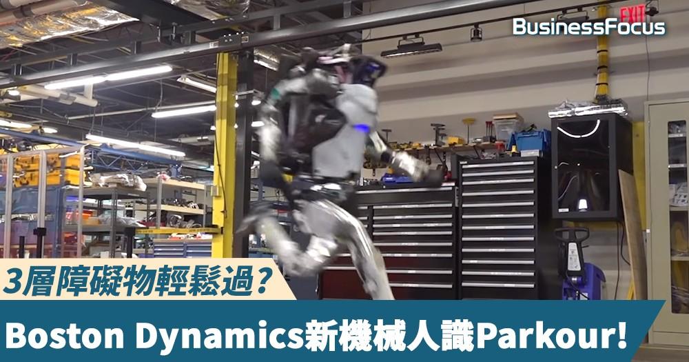 【身手敏捷】Boston Dynamics新機械人識跳Parkour?3層障礙物輕鬆過!