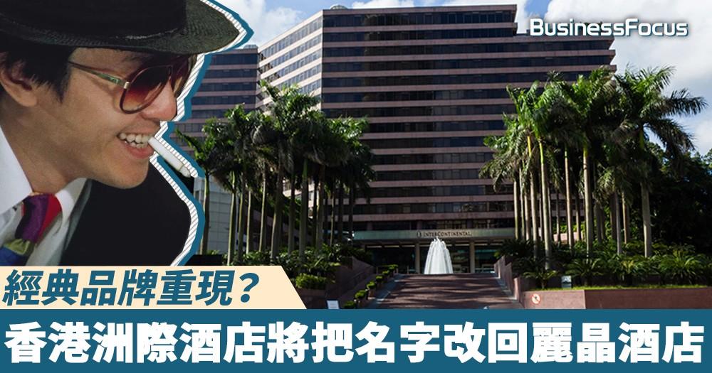 【北姑定陀地】經典品牌重現?香港洲際酒店將把名字改回麗晶酒店