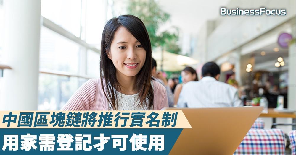【匿名不再】中國區塊鏈將推行實名制,用家需登記才可使用