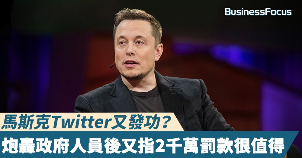 【Twitter之王】馬斯克Twitter又發功?炮轟政府人員後又指2千萬罰款很值得