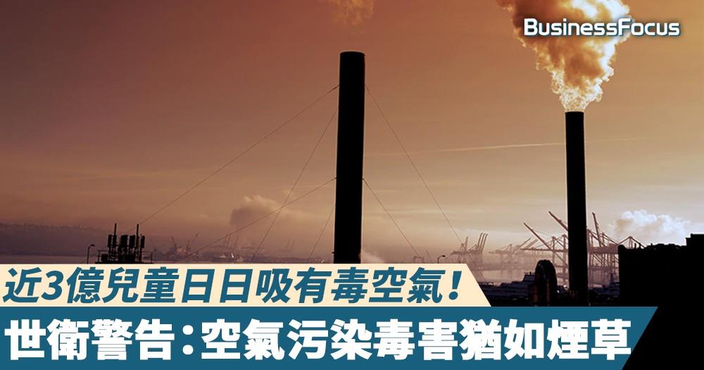 【空氣污染】近3億兒童日日吸有毒空氣!世衛組織警告:空氣污染毒害猶如煙草