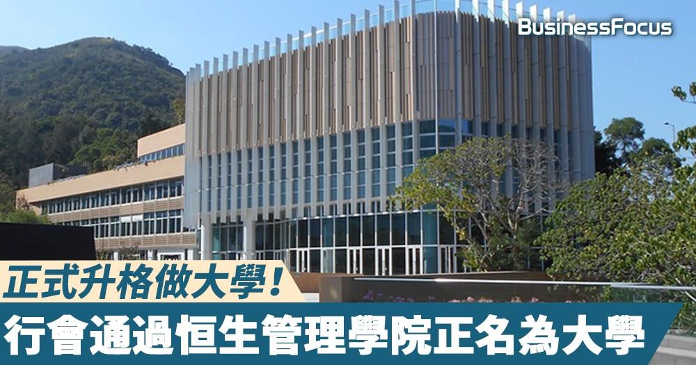 【第二間私立大學】正式升格做大學!行會通過恒生管理學院正名為大學