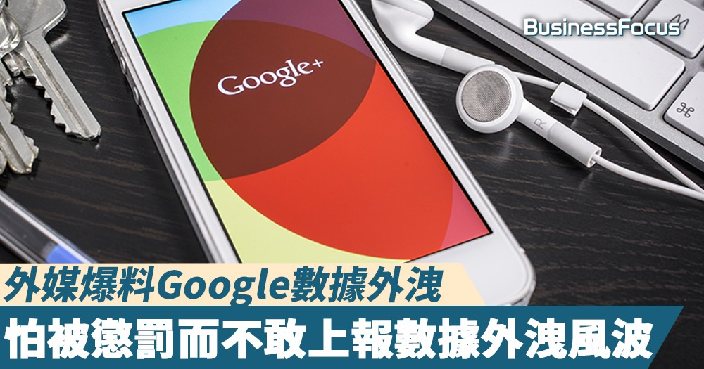 【知情不報】外媒爆料:Google為怕被懲罰而不敢上報數據外洩風波