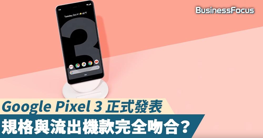 【新一代親生仔】Google Pixel 3 正式發表!規格與流出機款完全吻合?