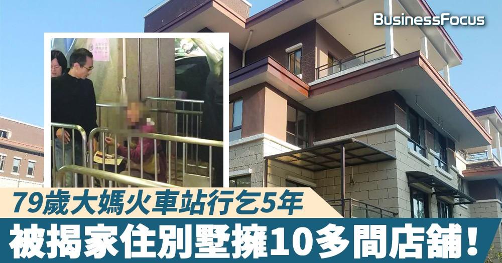 【落難富婆】79歲大媽火車站行乞5年,被揭家住別墅擁10多間店舖!