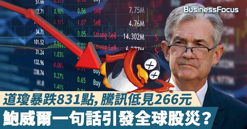 【全球冧市】道瓊暴跌831點,騰訊低見266元,鮑威爾一句話引發全球股災?