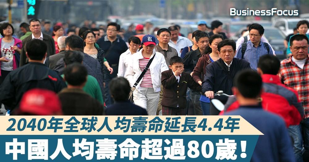 【老當益壯】2040年全球人均壽命延長4.4年,中國人均壽命超過80歲!
