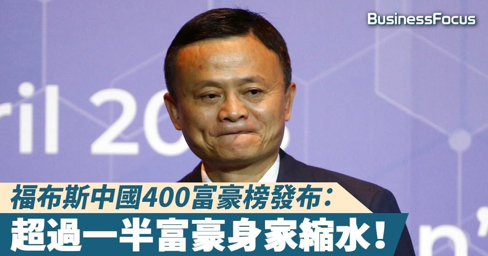 【共產國度】福布斯中國400富豪榜發布:超過一半富豪身家縮水