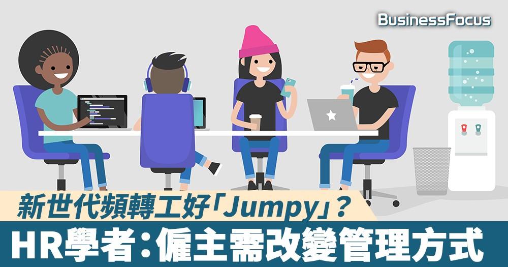 【職場新力軍】新世代頻轉工好「Jumpy」?HR學者:僱主要比空間佢哋發揮