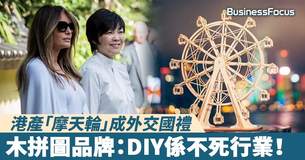【生意經】港產「摩天輪」成外交國禮,木拼圖品牌:DIY係不死行業!