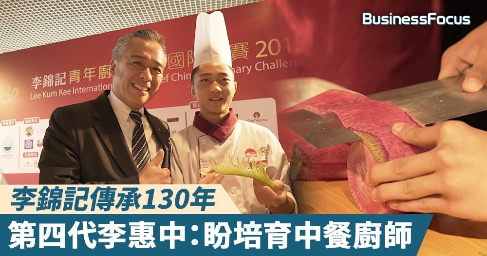 【名人堂】李錦記傳承130年,第四代李惠中:盼培育中餐廚師