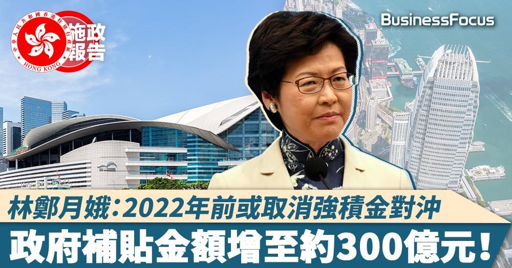 【打工福音】林鄭月娥:2022年前或取消強積金對沖,政府補貼金額增至約300億元!