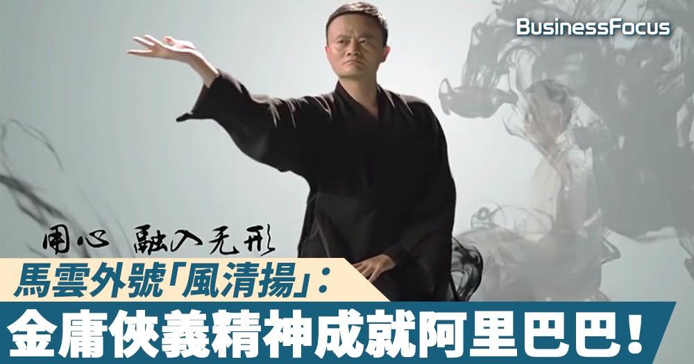 【慧眼識英雄】馬雲外號「風清揚」:金庸俠義精神成就阿里巴巴!