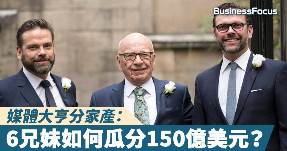 【溏心風暴】媒體大亨分家產:6兄妹如何瓜分150億美元?