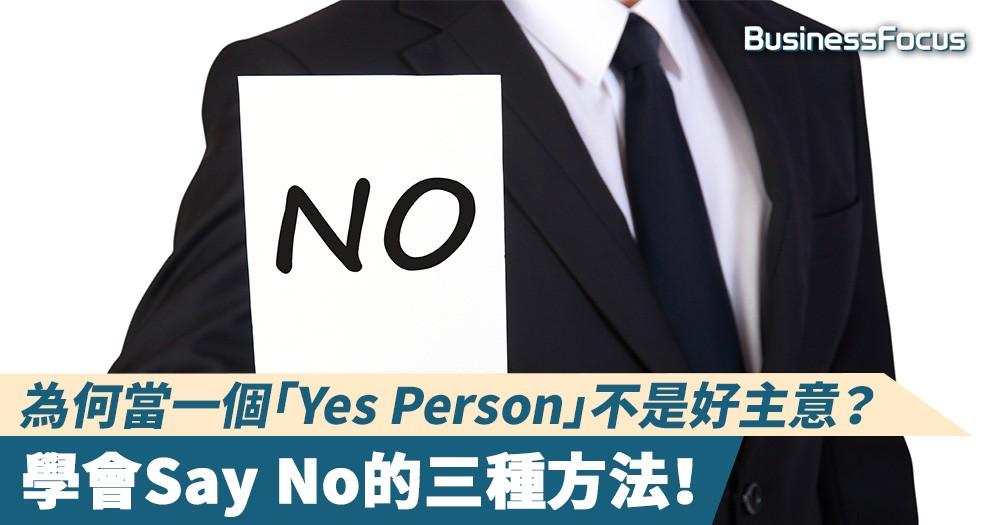 【商界精英】為何當一個「Yes Person」不是好主意?學會Say No的三種方法!