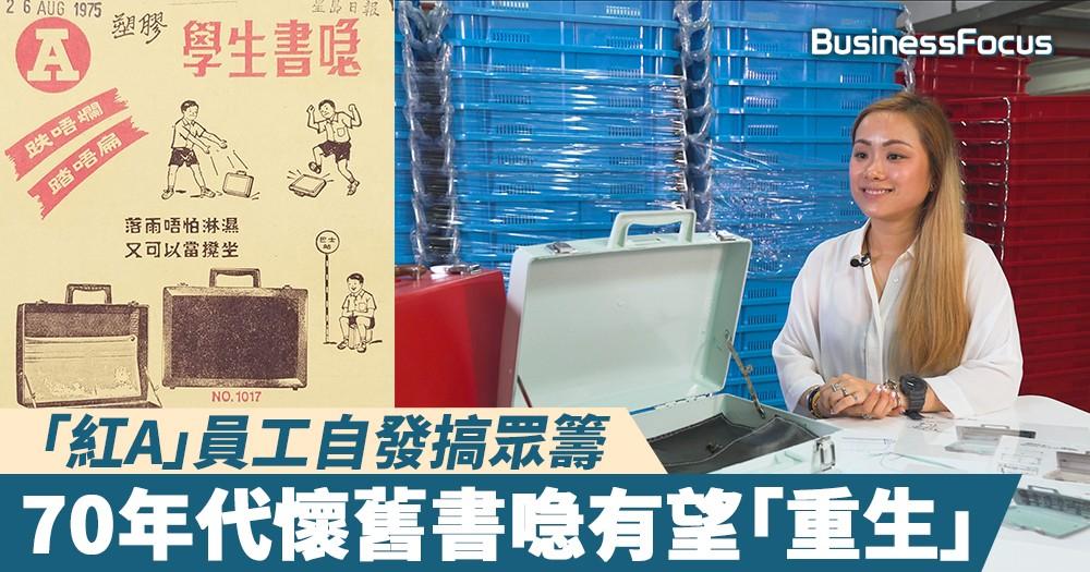 【香港製造】「紅A」員工自發搞眾籌,70年代懷舊書喼有望「重生」