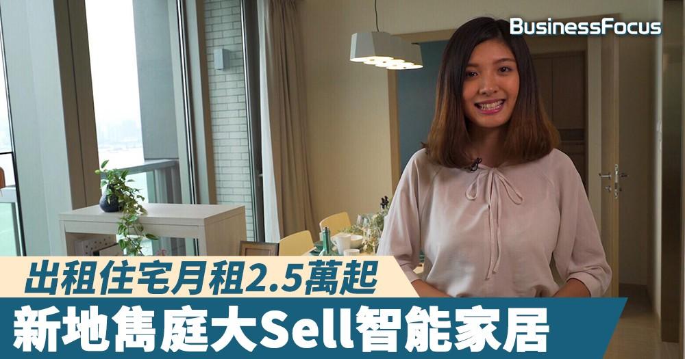 【新盤直擊】出租住宅月租2.5萬起,新地雋庭大Sell智能家居!