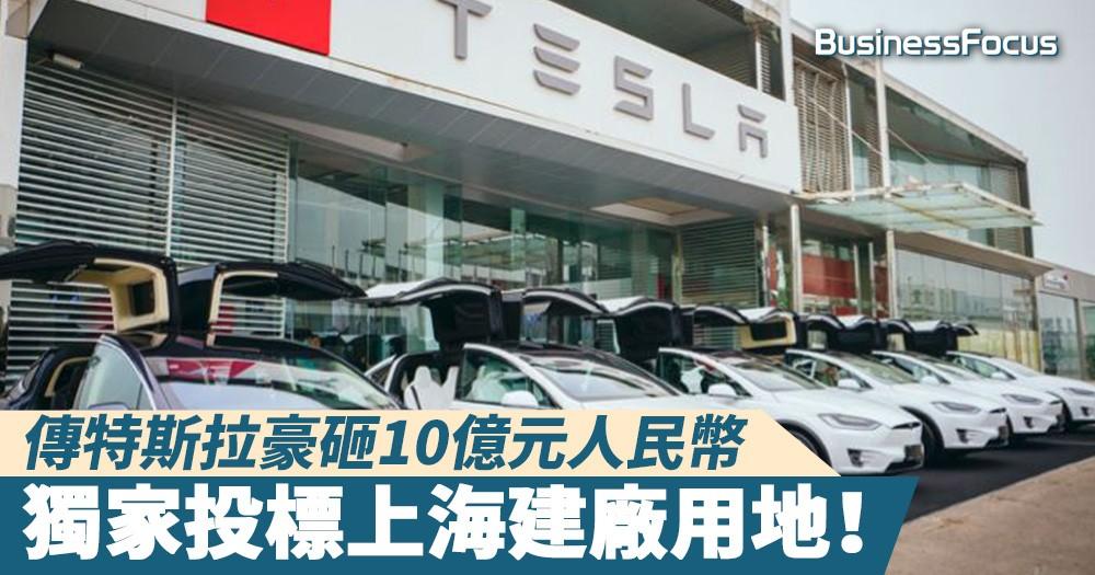 【東山再起】傳特斯拉以10億元人民幣獲上海建廠用地!