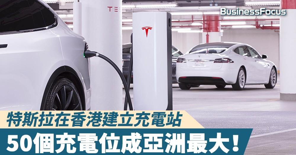 【亞洲最大】特斯拉在香港建立充電站,有50個充電位!