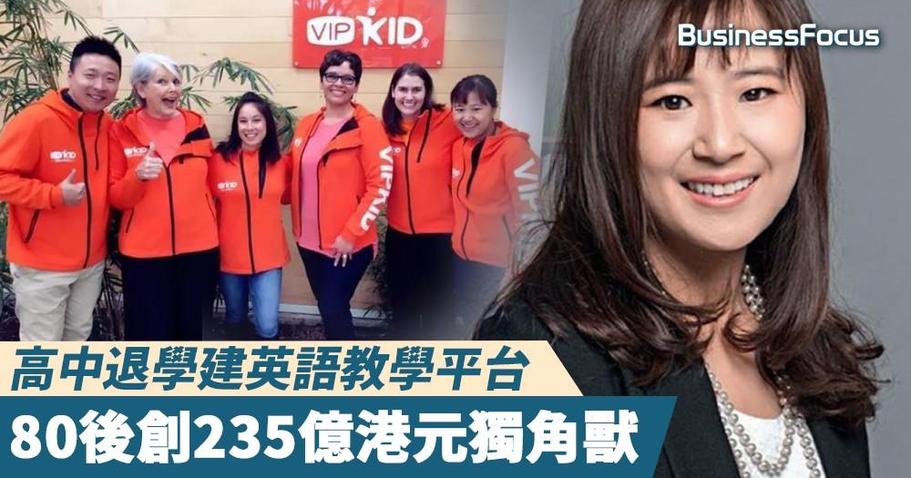 【美女CEO】高中退學建英語教學平台,80後創235億港元獨角獸