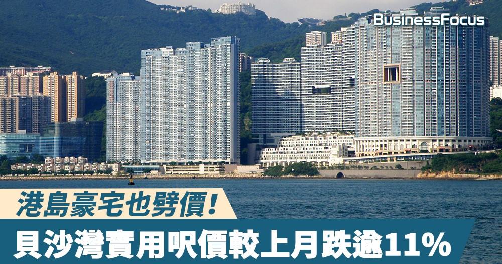 【樓市轉勢】港島豪宅也劈價!貝沙灣實用呎價較上月跌逾11%