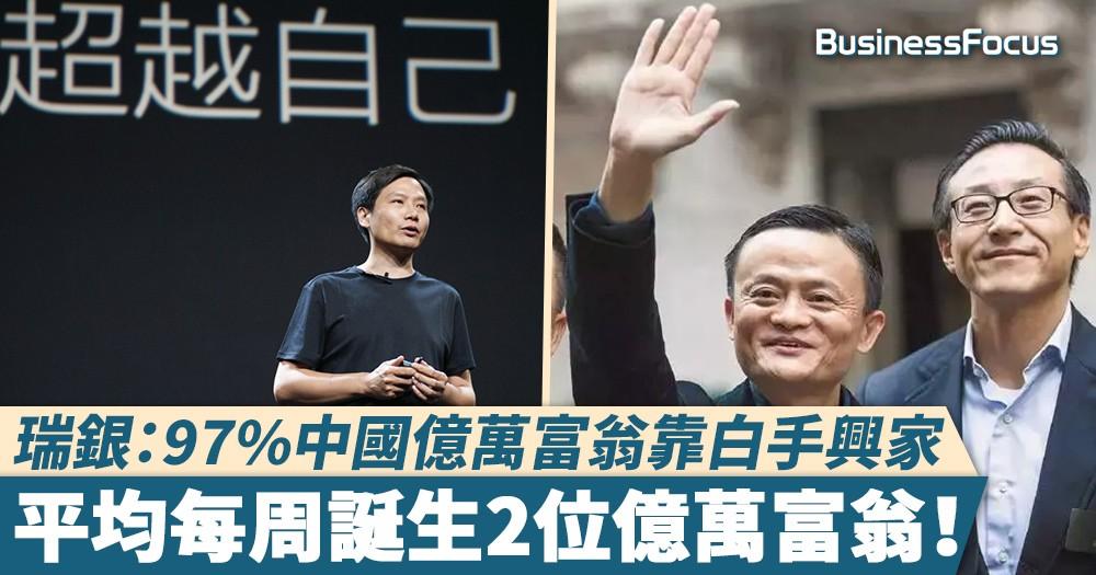 【遍地黃金】瑞銀:97%中國億萬富翁靠白手興家,平均每周誕生2位億萬富翁!