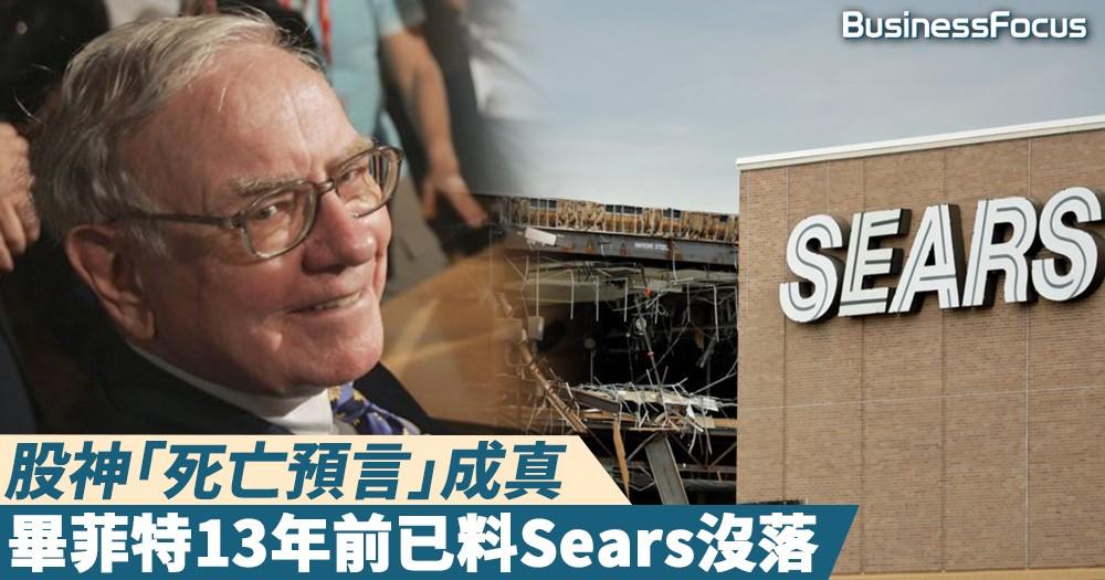 【一語成讖】13年前已料Sears沒落,股神畢菲特「死亡預言」成真